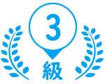 マイエイカイワスタジオ-キッズ-英検-3級