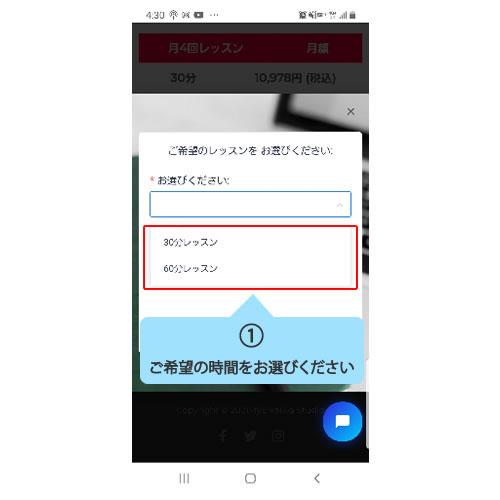 マイエイカイワ-オンラインレッスン-予約画面-ステップ①